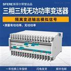 JD194-BS4Q三相三線無功功率變送器