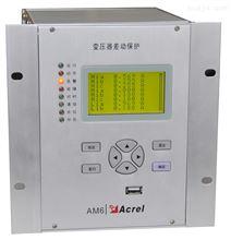 AM6-F安科瑞  110KV及以下变电站 馈线保护装置