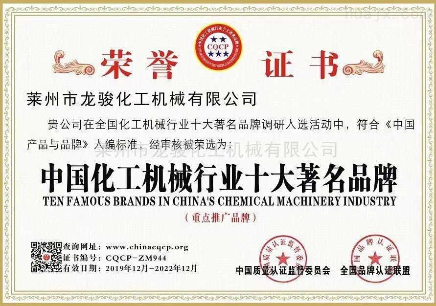 中国化工机械行业十大著名品牌