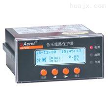 ALP200-400安科瑞 ALP200-400 低压电动机线路保护装置