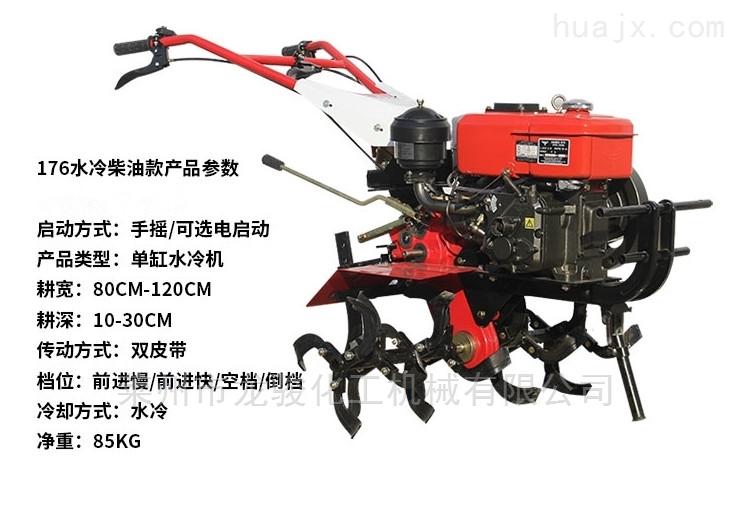 水冷柴油微耕机